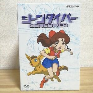 【美品】ジーンダイバーDVD Box 初回限定版全巻セット