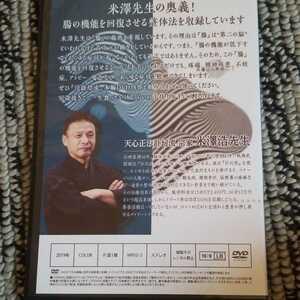整体師吉澤先生の手技DVD5枚組