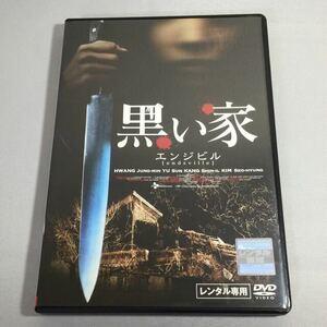 送料無料 DVD 黒い家 エンジビル ファン・ジョンミン キム・ソヒョン カン・シニル ユ・ソン