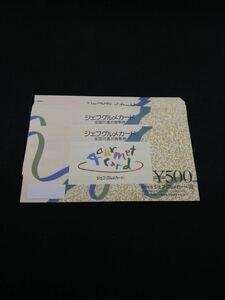 ジェフグルメカード、5,000円分