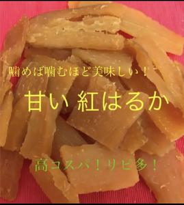 鹿児島産 甘い 紅はるか 干し芋 お徳用 1kg(500gX2) 訳あり 無添加 送料無料