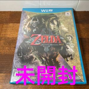 未開封 ゼルダの伝説トワイライトプリンセスHD WiiU