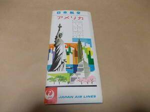 昭和レトロ パンフレット JAL 日本航空/アメリカ CS-63-8