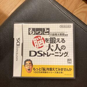 もっと脳を鍛える大人のDSトレーニング 川島隆太教授