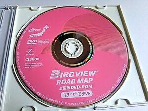 日産純正 `10-`11年 EG タイプ バードビュー B5920-EG10A Y50 フーガ E11 ノート 他 プログラムディスク貸出 DVD MAP 動作確認済み