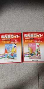 中学英語 教科書ガイド ニューホライズン 東京書籍 2冊セット