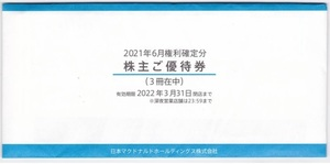 ★マクドナルド 株主優待券 3冊★2022年3月31日まで有効