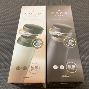 新品 ココカフェ 水筒 真空二重マグ 500ml ホワイト ブラック