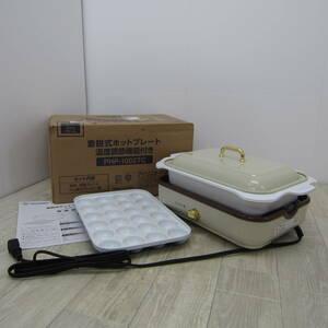 S9160【未使用】アイリスオーヤマ 着脱式ホットプレート 温度調節機能付き PHP-1002TC-VC