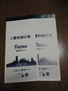 最新 ノジマ株主優待 10%割引券10枚(送料込)