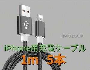 ライトニングケーブルiPhoneケーブル 1m x 5本ブラック