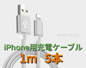 ライトニングケーブルiPhoneケーブル 1m x 5本シルバー
