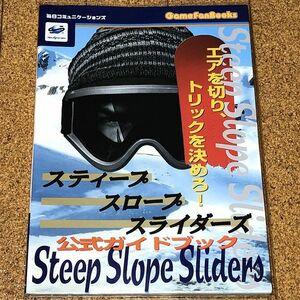 美品★SS★スティープ スロープ スライダーズ 公式ガイドブック 初版/ハガキ/オマケ付◆送料無料