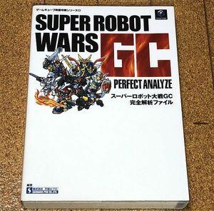 美品★GC★スーパーロボット大戦GC 完全解析ファイル 初版/オマケ付◆送料無料 ゲームキューブ完璧攻略シリーズ