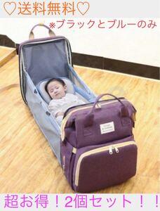 2個セット!マザーズバッグ リュック ママ 鞄 オシャレ 大容量 出産祝い プレゼント 育児用品 ベビーベッド 子育て 便利 人気