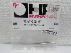 当時もの HPI サスシャフト 3×30mm RS4/RSプロ/ナイトロ用 6284 ラジコンパーツ R/C RCカー タミヤ/京商/ヨコモ/HPI 19