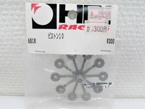 当時もの HPI ピストン10 6818 ラジコンパーツ R/C RCカー タミヤ/京商/ヨコモ/HPI 29