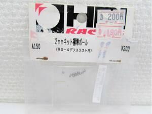 当時もの HPI 2mm キット 標準ボール RS-4 デフスラスト用 A150 ラジコンパーツ R/C RCカー タミヤ/京商/ヨコモ/HPI 30