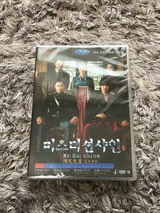 韓国ドラマ ミスター・サンシャイン DVD全話