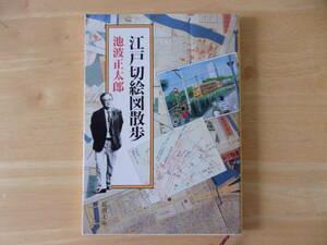 江戸切絵図散歩  池波正太郎 平成9年5月 美品