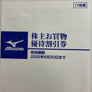 ◆MIZUNO ミズノ 株主優待 買物割引券 20%OFF 10枚綴 1冊 株主優待券