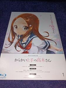 からかい上手の高木さんvol.1 初回生産限定版 Blu-ray