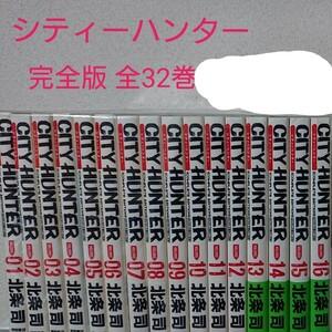計32冊 CITY HUNTER complete edition 全巻セット 北条司 シティーハンター 完全版
