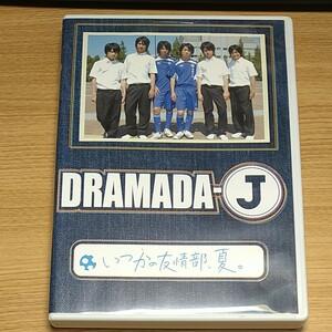 DRAMADA-J いつかの友情部、夏。 DVD 7WEST ジャニーズWEST