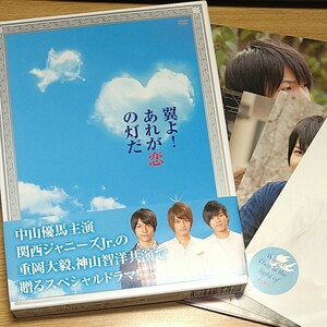 翼よ!あれが恋の灯だ DVD 豪華版 2枚組 関西ジャニーズJr. 中山優馬 7WEST ジャニーズWEST