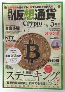 月刊仮想通貨 クリプト
