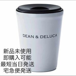 DEAN&DELUCA ステンレスタンブラー サーモタンブラー マグカップ ディーンアンドデルーカ ホワイト ディーン&デルーカ
