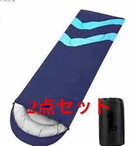 寝袋シュラフ 寝袋 収納袋 封筒型シュラフ ブルー 2点セット