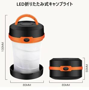 LEDランタン 懐中電灯 ランタン ledランタン キャンプランタン キャンプ用品 折りたたみ式ポータブルライフ照明 防災
