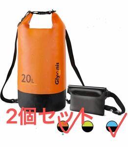 防水バッグ 防水ケース 防災バッグ 多機能 大容量 20L オレンジとブルー 2個セット