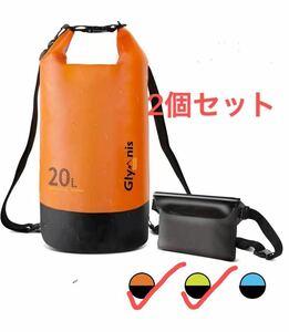 ドライバッグ 防水バッグ 防災バッグ 多機能 大容量 防水ケース 20L 2個セット オレンジと緑