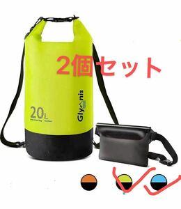 ドライバッグ 防水バッグ 大容量 防水ケース 多機能 防災バッグ 20L 緑とブルー 2個セット