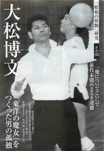 大松博文 東洋の魔女をつくった男の孤独 切り抜き8ページ 女子バレーボール監督