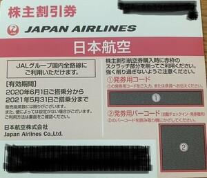 コード通知無料 JAL 日本航空 株主優待券 2枚 2021年11月30日まで コード通知無料