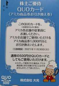 送料無料 大光 株主優待 アミカ商品券引換券 2,000円分(1,000円分×2枚)引換え2021-11-30まで