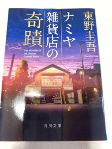 文庫本 ナミヤ雑貨店の奇蹟 東野圭吾 角川文庫