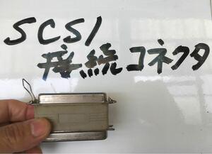 SCSI接続コネクタ(フルオス→フルメス)