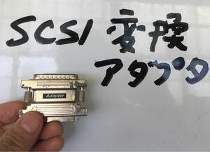 SCSI変換アダプタ(D-sub→ハーフ)