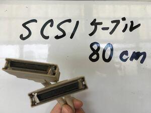 SCSIスカジーケーブル(ハーフ、ハーフ)80cm