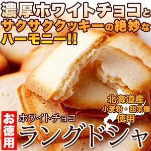 【複数購入推奨】濃厚ホワイトチョコとサクサククッキーが絶妙!!【お徳用】ホワイトチョコラングドシャ30枚≪常温便発送商品≫