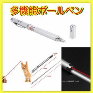 LEDライト 指示棒 磁石 ボールペン 猫おもちゃ