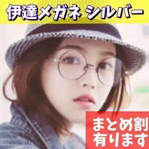 伊達めがね シルバー 人気 韓国 丸メガネ レディース メンズ 度なし 送料込み