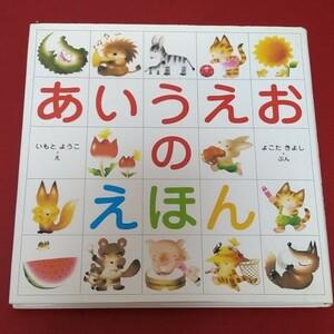 「あいうえおのえほん」井本 蓉子 / 横田 清