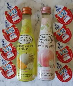アサヒ飲料 L―92 乳酸菌 濃縮タイプ ポーション 【8個】&養命酒製造 フルーツとハーブのお酒【 2本】(白桃・メロン味)