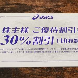 アシックス株主優待 30%割引券10枚+オンラインストア25%割引クーポンコード(10回利用可)