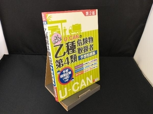 U-CANの乙種第4類危険物取扱者 予想問題集 第2版 ユーキャン危険物取扱者試験研究会